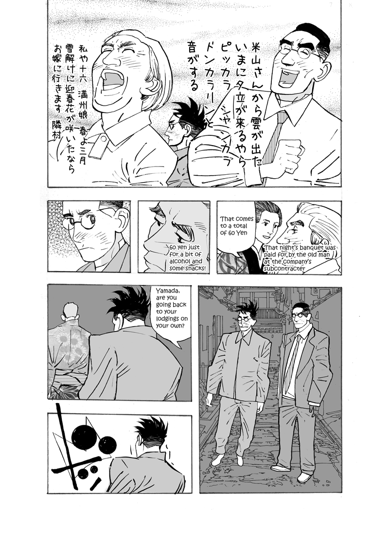 The War Generations Genius Chapter 2 Page 14